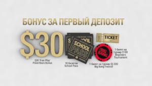 30 долларов на счет от Pokerstars