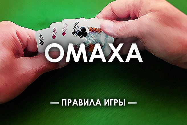 Правила Омахи: основы и особенности этого вида покера