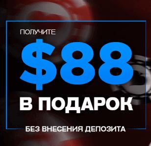 88 бонус