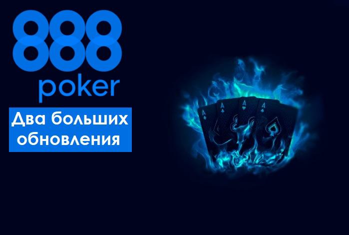 Обновление мобильного клиента 888Poker