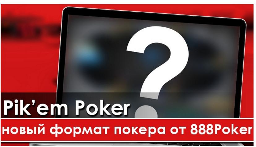 888poker запустит новый формат игры — Pik'em