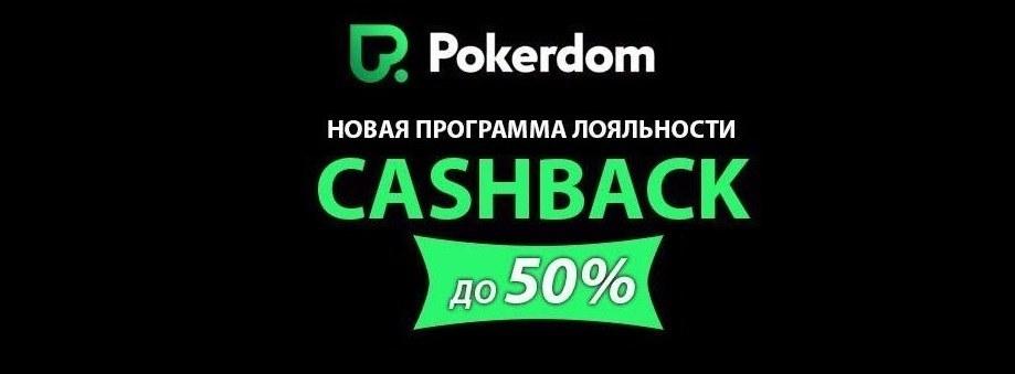 Возврат рейка на PokerDom: кэшбек 50%