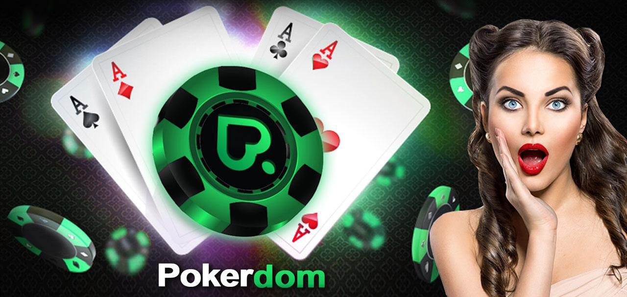 PokerDom – самый популярный покер-рум для игроков из СНГ