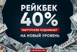 Рейкбек 40% от PartyPoker