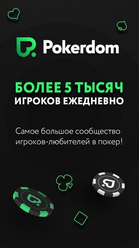 Официальный сайт PokerDom