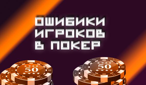 самые популярные ошибки игроков в покер