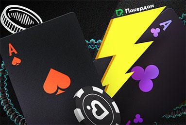 Рейк-гонка «Высокое напряжение» в руме PokerDom