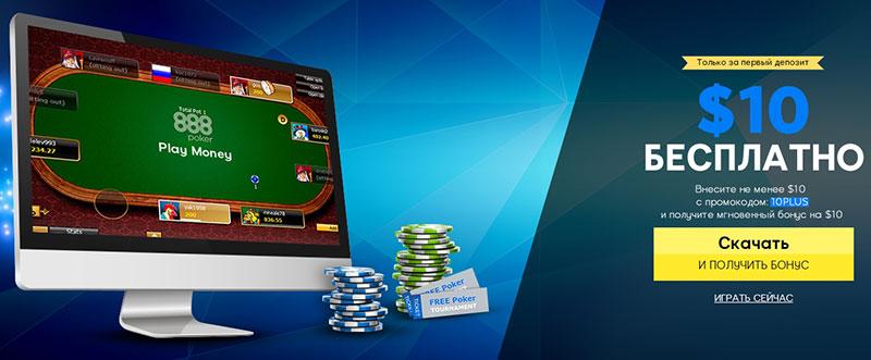 скачать 888 клиент казино