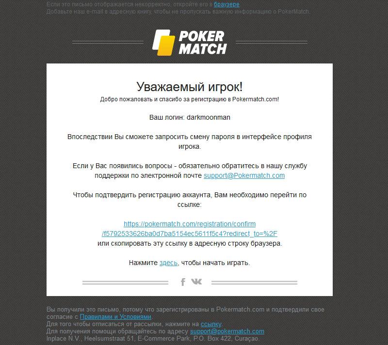 активация аккаунта в руме PokerMatch по ссылке в письме на почте
