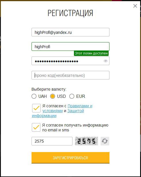 Заполнение регистрационной формы рума PokerMatch