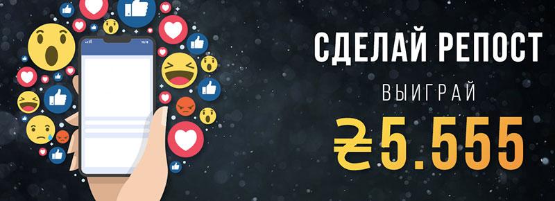 5555 гривен за репосты в соцсетях от рума Grompoker