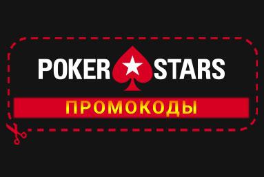 Актуальные промокоды Покер Старс