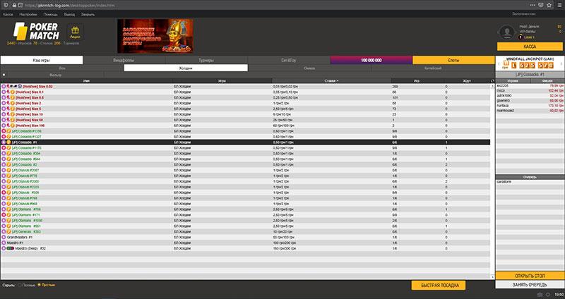 браузерная версия рума PokerMatch