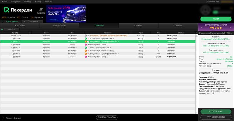 Фрироллы (бесплатные турниры) в лобби рума Покердом
