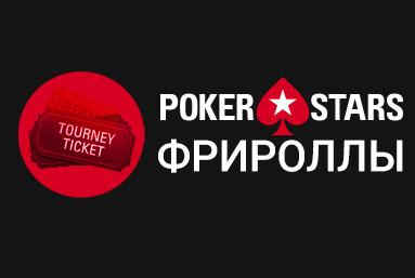 Фрироллы (бесплатные турниры) в руме PokerStars