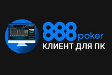 игровой клиент для компьютера 888poker