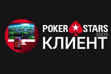 Иигровой клиент для компьютера и мобильного PokerStars Sochi