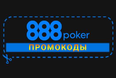 Все актуальные промокоды от рума 888poker
