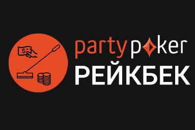 Рейкбек от рума Partypoker: как начисляется
