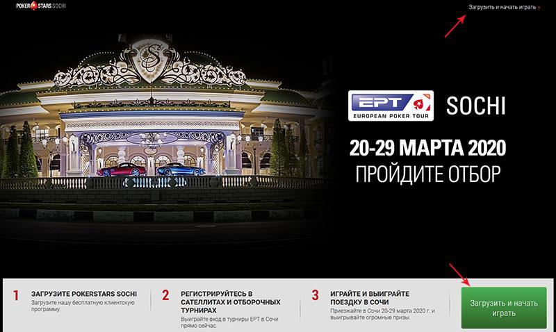 Скачать клиент PokerStars Sochi на компьютер с официального сайта