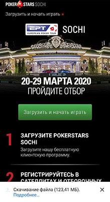 Скачать клиент PokerStars Sochi на смартфон с официального сайта