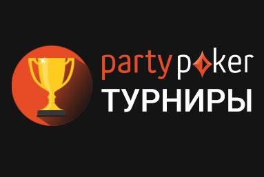 Турниры от рума PartyPoker: разновидности и форматы