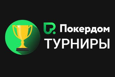 Турниры в российском руме Покердом: разновидности