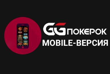 Mobile-версия GGPokerok для телефонов