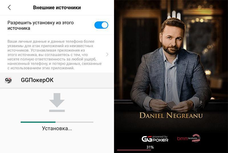Установка мобильного приложения ПокерОК.
