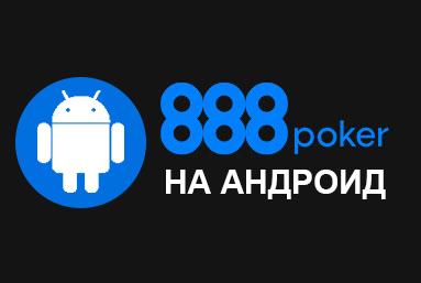 888 Покер на андроид: инструкция для игры через мобильный клиент