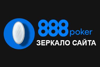 Зеркало 888 Poker для обхода блокировки сайта