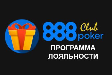 888 Покер – рум с самым высоким уровнем рейкбека