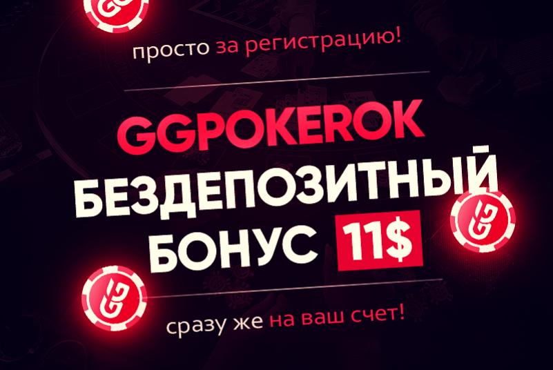 бездеп на ГГПокерОк
