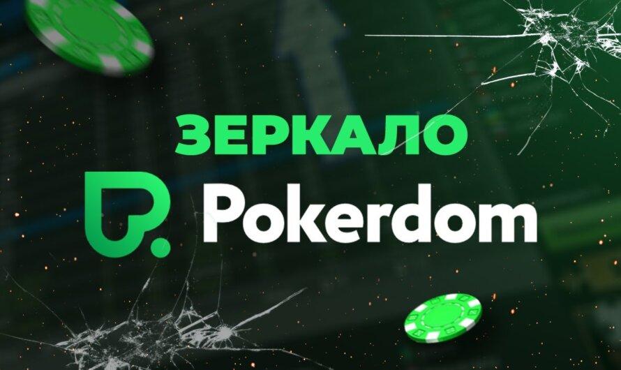 Как обойти блокировку ПокерДом с помощью зеркала